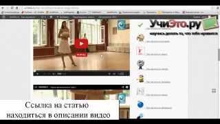 Как научиться танцевать танго дома (+видео)(http://uchieto.ru/kak-nauchitsya-tancevat-tango-doma/ - ПОЛНАЯ СТАТЬЯ http://vk.com/uchieto - Мы ВКонтакте ..., 2014-02-02T08:50:55.000Z)