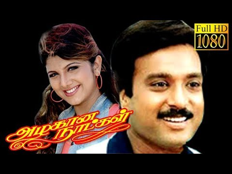 Azhagana Naa al Karthik,Rambha,Goundamani Tamil Superhit Comedy Movie HD