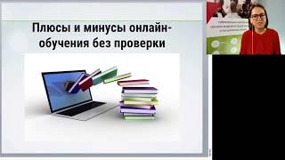 Как создать успешный онлайн-курс. Запись вебинара Ольги Акимцевой