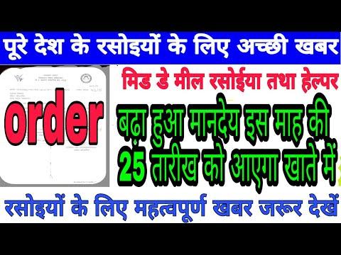 रसोइयों के लिए खुशखबरी मानदेय 10000// पेंशन योजना भी// सरकार की नई घोषणाएं इस वीडियो को जरूर देखें