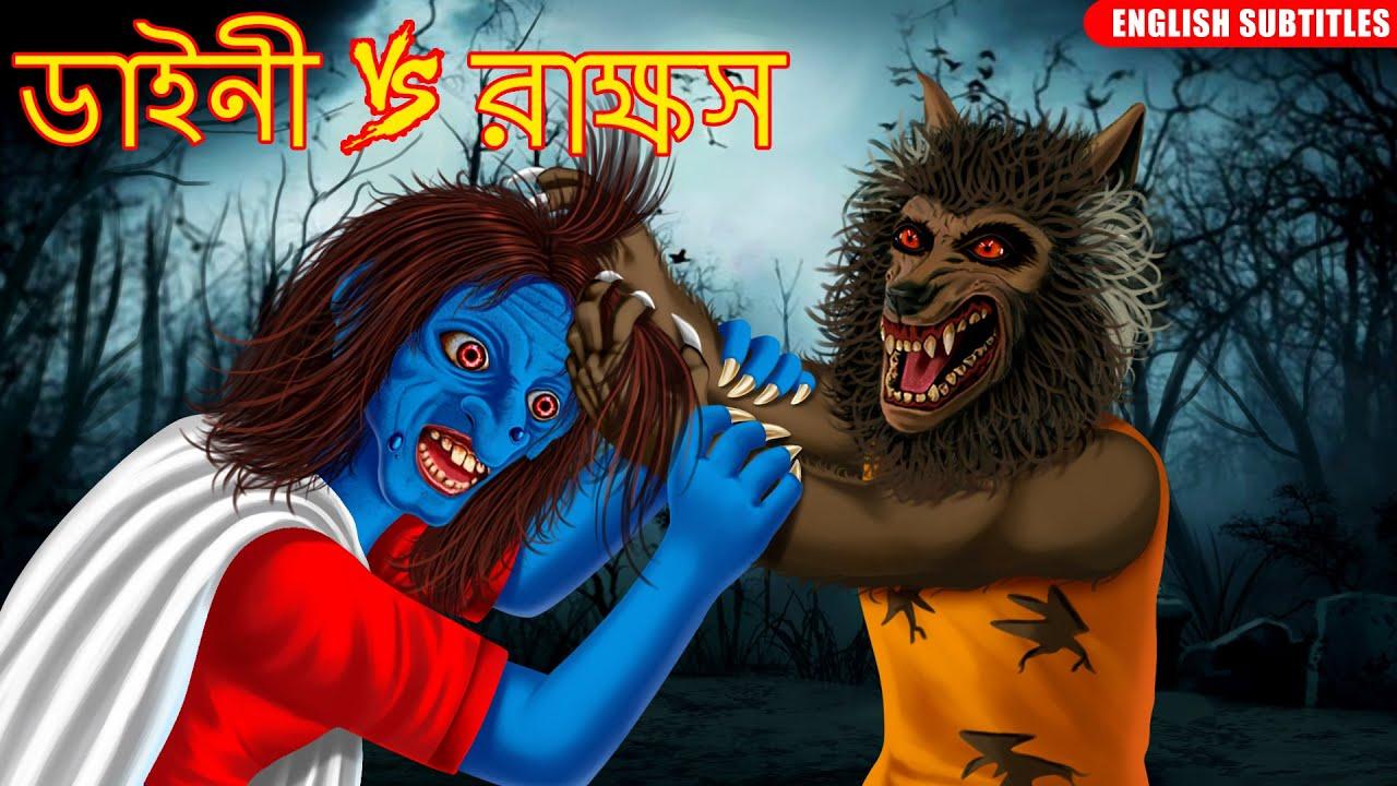Download ডাইনী Vs রাক্ষস | রাক্ষস জামাই Part 2 | Bhutera | Rupkothar Golpo | Horror Bangla | Thakurmar Jhuli