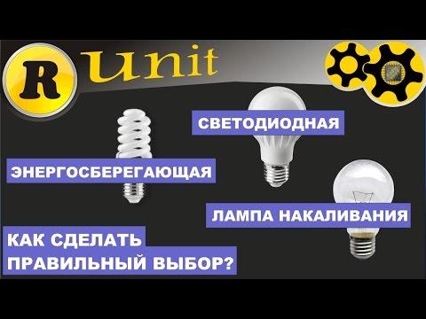Светодиодная или энергосберегающая? Что лучше?
