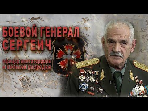 Сергеич - Боевой Генерал разведки ГРУ и контртеррора  #СтранаГероев   Точка Отрыва