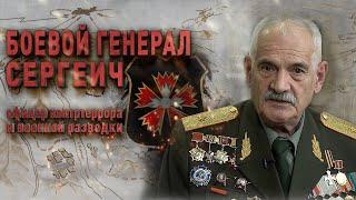 Сергеич - Боевой Генерал разведки ГРУ и контртеррора  #СтранаГероев | Точка Отрыва