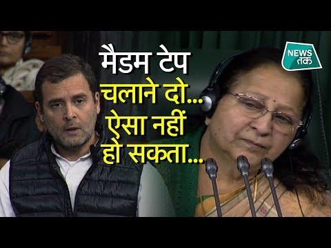 संसद में राहुल गांधी और स्पीकर के बीच क्यों हो गई बहसबाजी? EXCLUSIVE  | News Tak