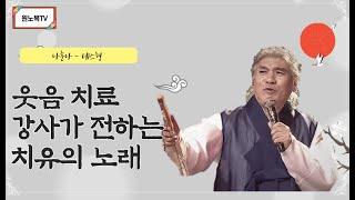 [북원상가노인문화센터]  웃음치료 안미영 강사가 전하는…