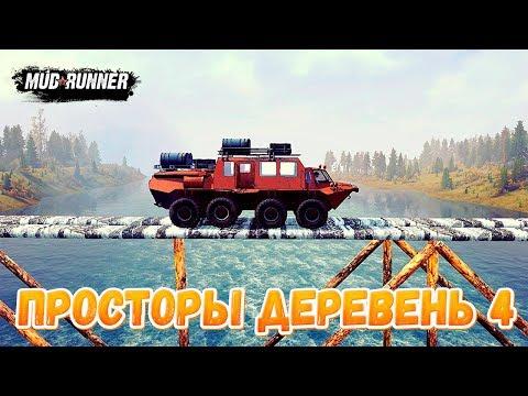 "🔴Стрим MudRunner Карта ""Просторы Деревень 4"""