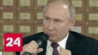 Путин: Крымская весна показала, что Россия умеет себя любить - Россия 24