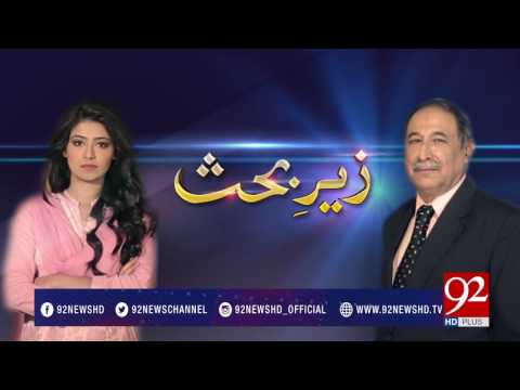 Zair E Behas - 14 July 2017 - 92NewsHDPlus