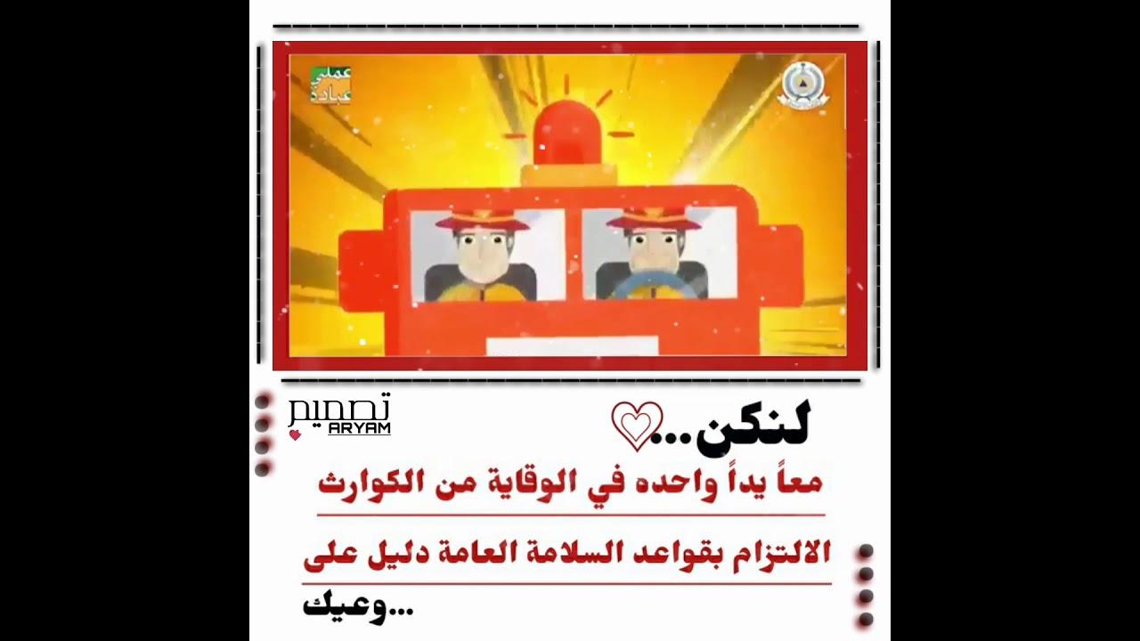 تصميم عن الدفاع المدني اليوم العالمي للدفاع المدني Youtube