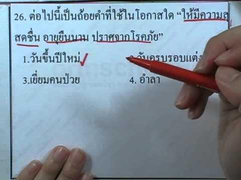 ข้อสอบเข้าม.1 : ภาษาไทย ชุด01 ข้อ26