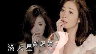 黃思婷-滿天星【民視八點檔『風水世家』片尾曲】(官方完整版MV) HD