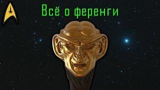 Star Trek ЛОР: Ференги