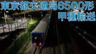 【都営三田線】新型車両6500形甲種輸送