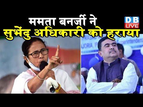 Election 2021 : mamata banerjee ने suvendu adhikari को हराया | west bengal news | #DBLIVE
