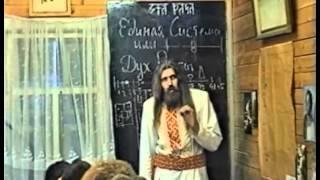 Юджизм - Наследие предков - Единая Система или Дух Расы (Урок 18)