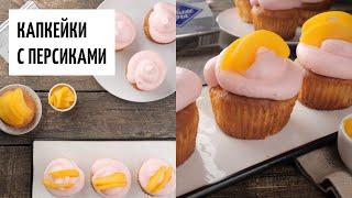 Капкейки с персиками видео рецепт | простые рецепты от Дании