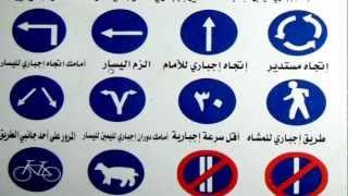 الدرس السادس :  إختبار الإشارات للرخصة المصرية