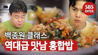 '역대급 메뉴 탄생' 입안 가득 피어나는 맛남 홍합밥♨ ㅣ맛남의 광장(A Palatial Residence)ㅣSBS ENTER.