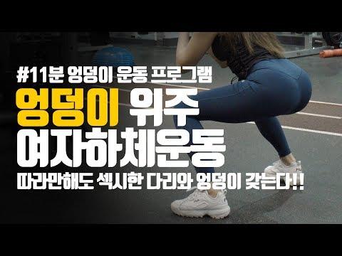 엉덩이 불태워버리는 11분 힙운동! #맨몸운동 #홈트ㅣDNV 휘트니스 l 장희수 트레이너