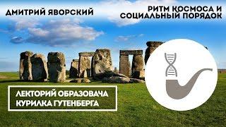 Дмитрий Яворский - Ритм космоса и социальный порядок