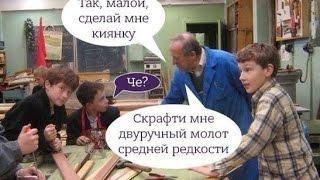 В школы хотят вернуть  «трудовое воспитание»