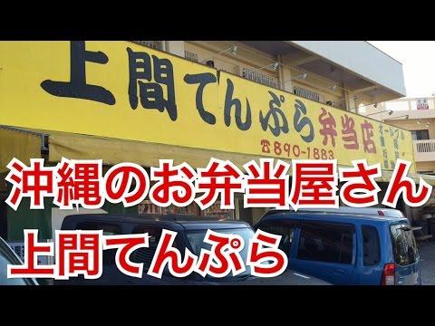 沖縄弁当まとめ