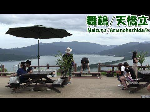 【Kyoto】舞鶴~天橋立 Maizuru~Amanohashidate