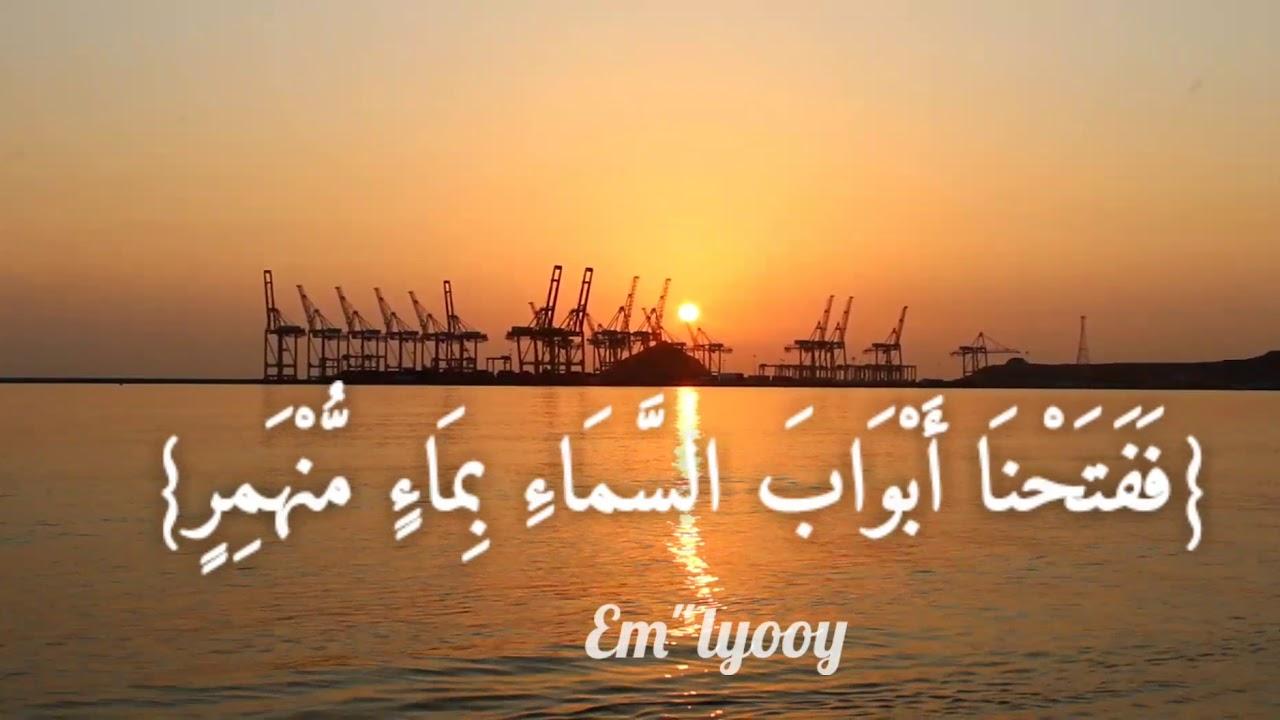 القـارئ اسلام صبحي فدعا ربه أني مغلوب فانتصر ففتحنا أبواب السماء بماء منهمر من سورة القمر
