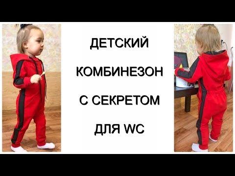 Как сшить детский трикотажный комбинезон с клапаномм для туалета