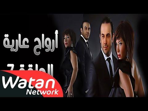 مسلسل أرواح عارية ـ الحلقة 7 السابعة كاملة HD ـ Arwah 3ariya