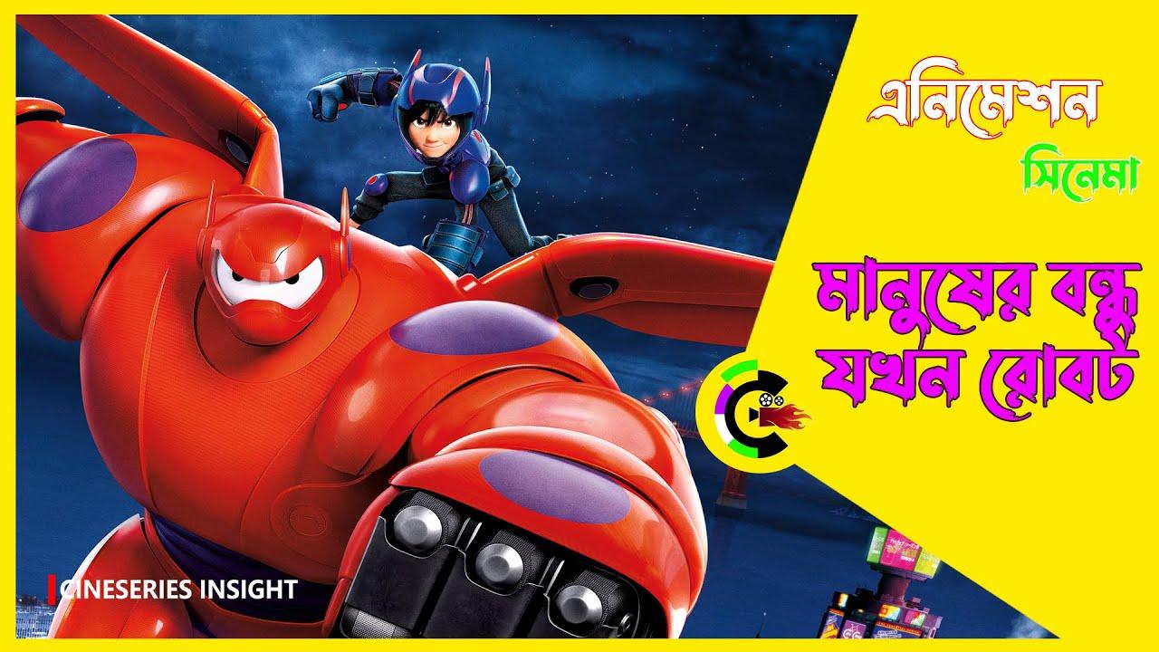 Download Big Hero 6 (2014 Film) Movie Explained in Bangla | Animation Movie Explained | Cinema Insight Bangla