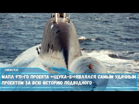 МАПЛ 971-го проекта «Щука-Б» являлся самым удачным проектом за всю историю подводного флота РФ