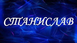 Значение имени Станислав. Мужские имена и их значения