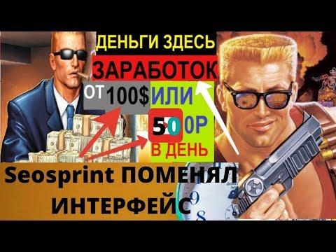 Схема заработка на seosprint от 500 рублей. Без вложений