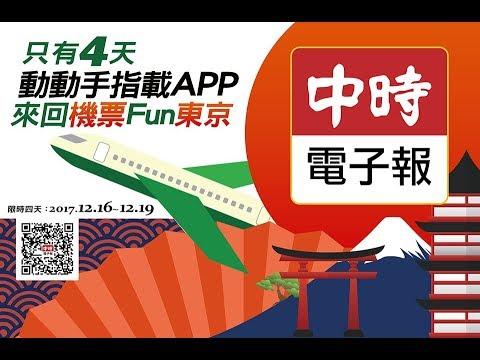 中時電子報App歡慶改版 下載就抽東京來回機票