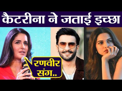 Katrina Kaif wants to work with Ranveer Singh; Here's Why | FilmiBeat Mp3