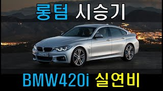 9만Km 중고 BMW 4그란쿠페 실연비 측정 및 800…