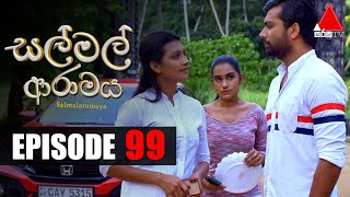 සල් මල් ආරාමය | Sal Mal Aramaya | Episode 99 | Sirasa TV Thumbnail