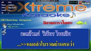 กะแล้วแต่  วิเชียร ไชยเลิศ ☆คาราโอเกะ☆[cover]-[midi]-[karaoke]