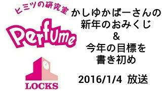 [Perfumeの書き初めを研究せよ!] (Perfume LOCKS TOKYOFMおよびJFN38...