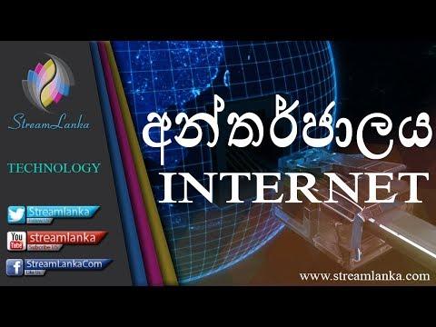 අන්තර්ජාලය (Internet)- Streamlanka Technology