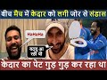 Harbhajan shared story when kedar wanted to go toilet during match   rohit sharma laughed a lot