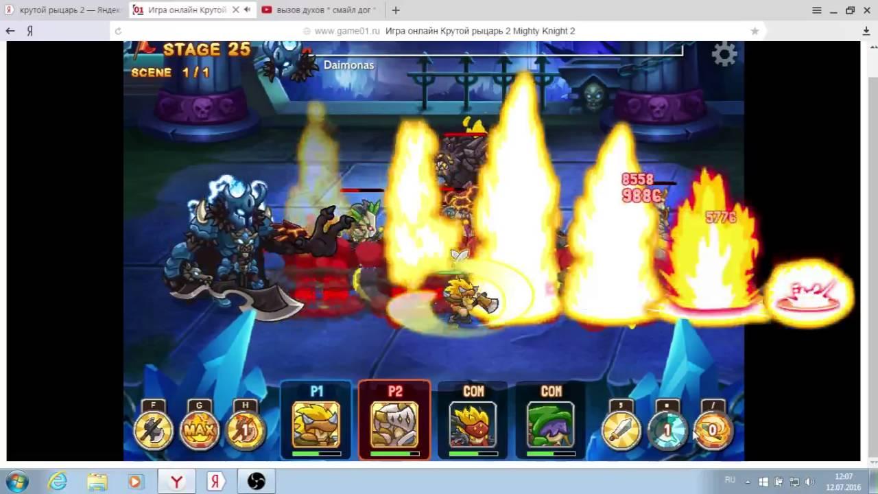 игра могучий рыцарь 2 с читами на деньги и на уровень 2000000000000