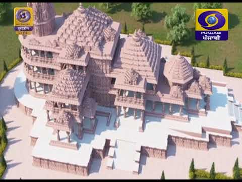 Bhoomi Pujan ceremony of Shri Ram Janmabhoomi in Ayodhya | Ram Temple
