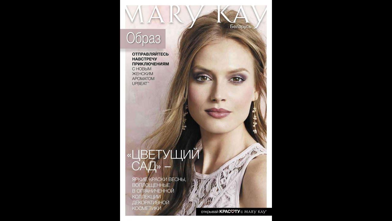 Смотреть каталог мери кей за июль новинки фото 330-29