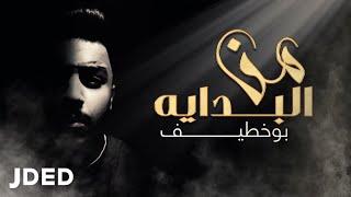 بو خطيف - من البداية (حصرياً) | 2020 | Bu Khteef - Mn El Bedaya