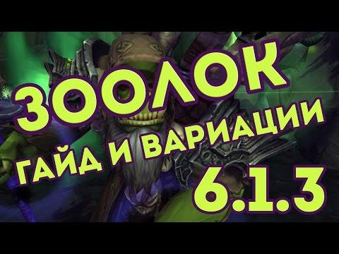 Видео, Гайд и вариации Зоо-чернокнижника патч 6.1.3