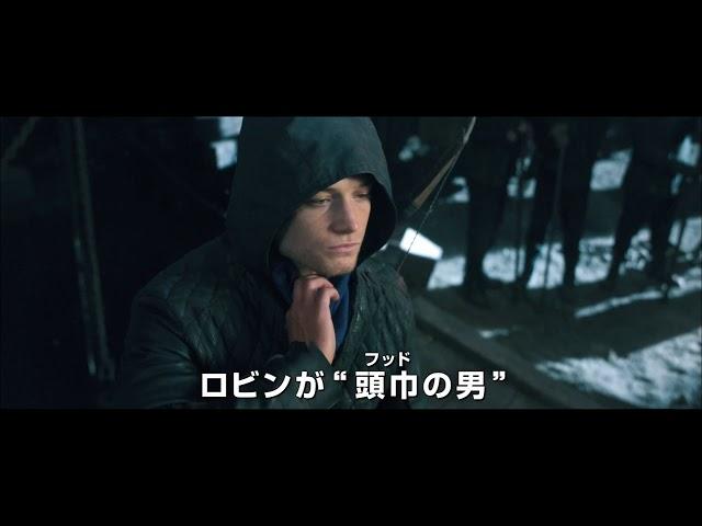タロン・エガートン主演!映画『フッド:ザ・ビギニング』日本版特報