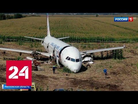 Демонтаж самолета, аварийно